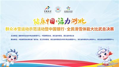 全民滑雪体能大比武总决赛在武汉市洪山体育中心拉开帷幕