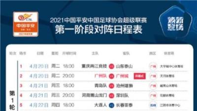 中超联赛第一阶段赛程公布 第一阶段比赛在广州和苏州两个赛区举行