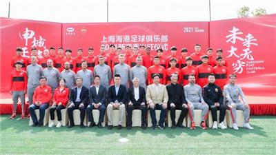 上海海港出征中超 团结一致踢好每一场比赛力争赢得锦标、赢得荣誉
