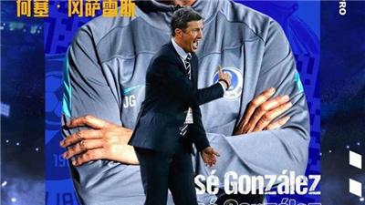 中超最后一支确定主帅的球队 何塞·冈萨雷斯出任大连人俱乐部主教练