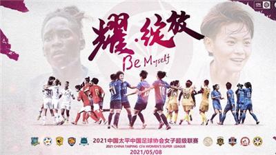 2021中国足协女超联赛即将昆明开赛 10支球队将分三个阶段较量