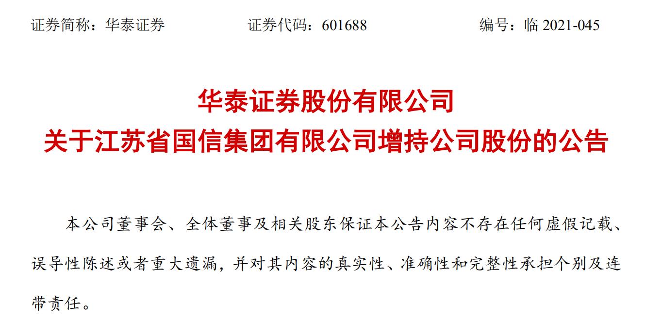 华泰证券大股东宣布增持236.36万股 约占公司总股数的0.026%