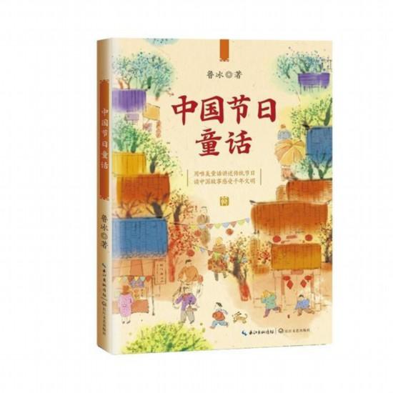 课本作家鲁冰新作《中国节日童话》出版 穿插了24个趣味故事