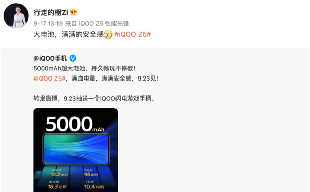 iQOO将于9月23日正式推出全新的iQOO Z5手机 定位是性能先锋