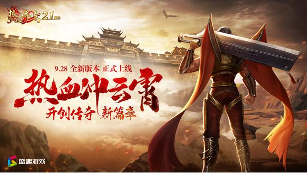 《热血传奇加强版》周年庆特别版本9月28日上线