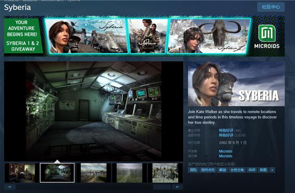 Steam免费送游戏了 这次赠送的是《塞伯利亚之谜》一二代作品
